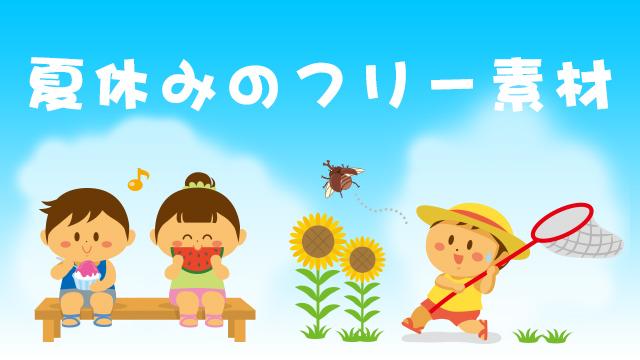 夏休みの子どものフリー素材アイキャッチ