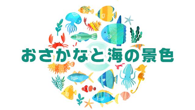 さかなと海の無料イラスト素材紹介のアイキャッチ
