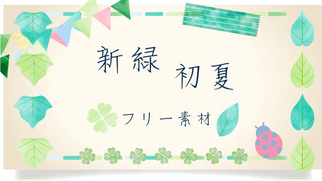 初夏・新緑イメージの無料イラストのアイキャッチ