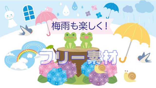 梅雨関連のフリー素材のアイキャッチ