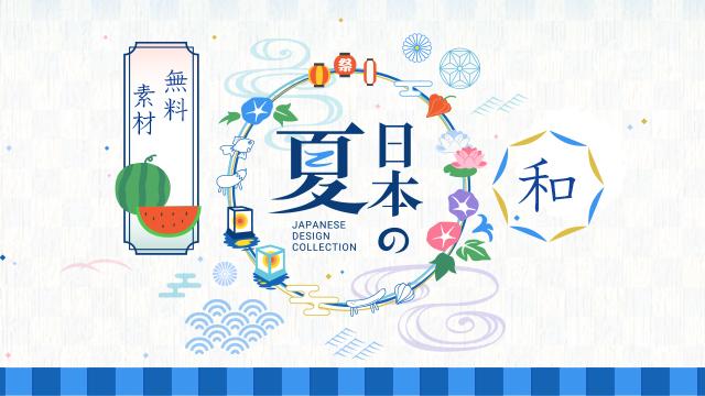 日本の夏イメージフリー素材のアイキャッチ