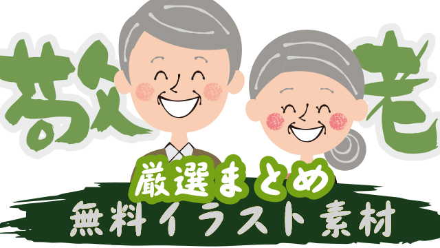 敬老の日の無料イラストおじいちゃんおばあちゃんアイキャッチ