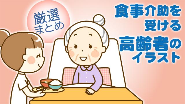 食事介助を受ける高齢者のイラストまとめのアイキャッチ