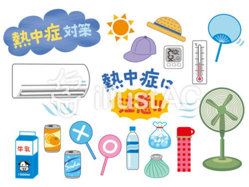 熱中症対策エアコン麦わら帽子うちわ牛乳などイラスト