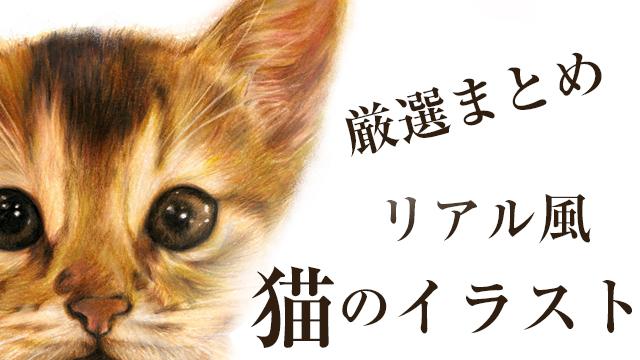 厳選まとめリアルタッチの猫のイラストのアイキャッチ