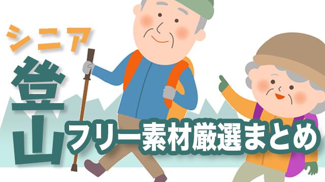 高齢者の登山愛好家フリーイラスト素材のアイキャッチ
