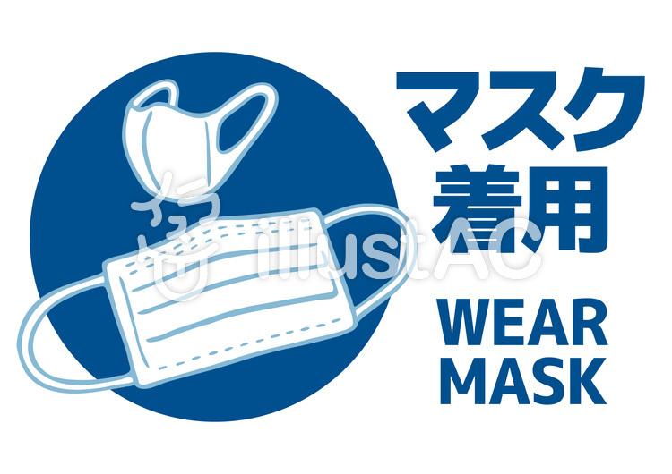 マスク着用WEAR MASKの無料イラスト