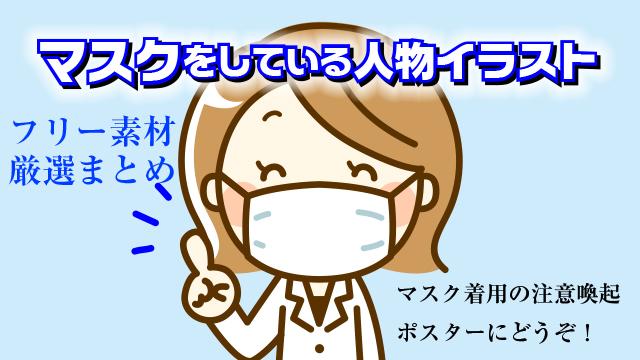 マスク着用で感染症を予防しよう無料イラスト厳選まとめのアイキャッチ