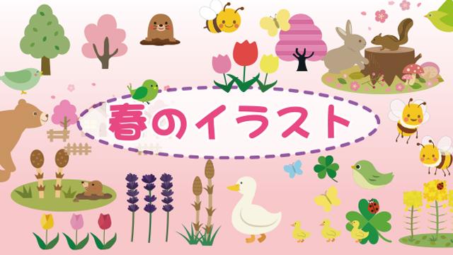 春のイラスト無料素材子供向けのアイキャッチ