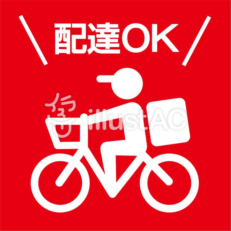 自転車でのフード配達のフリー素材
