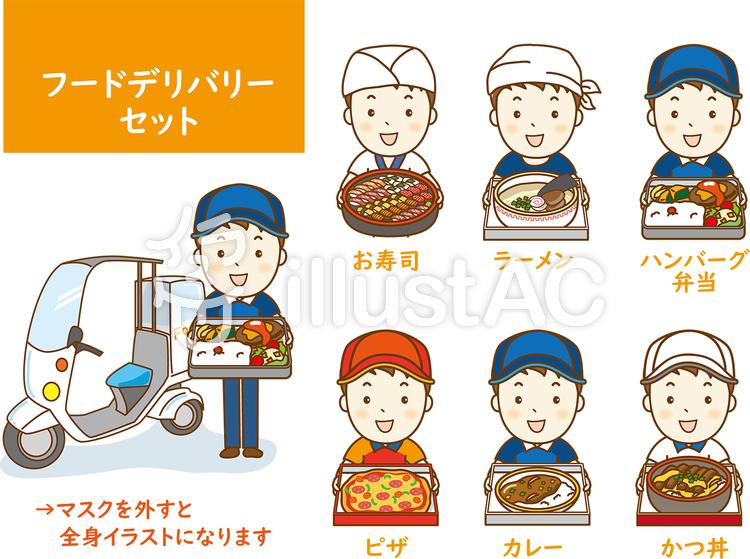 お寿司、ピザ、ラーメン、カレーの宅配イラスト