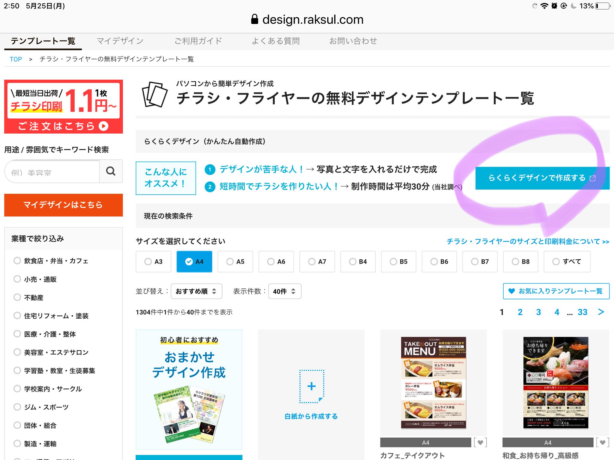 ラクスルのオンラインデザインの画面