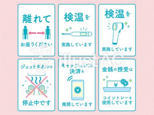 感染症対策POPフリー素材