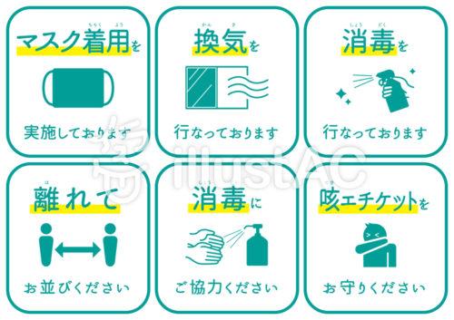 お店向け感染症対策ピクトサインフリー素材