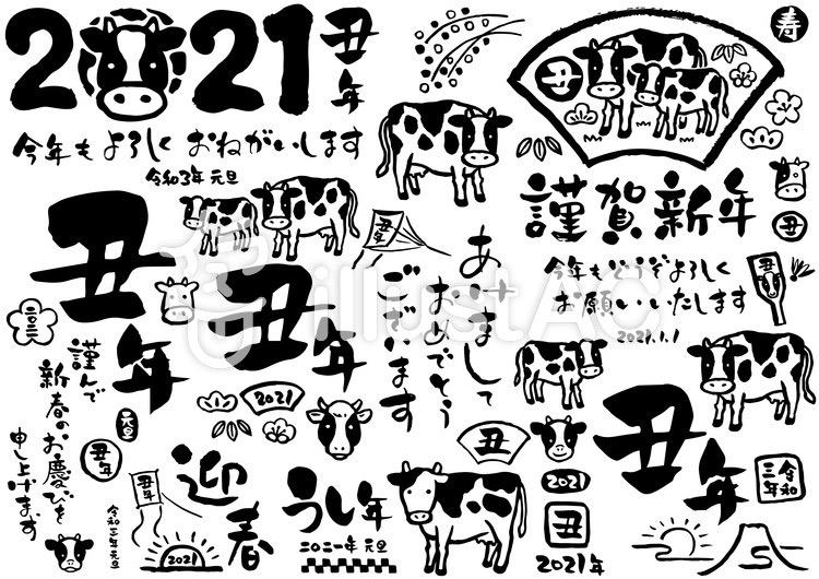年賀丑年2021毛筆風無料イラスト