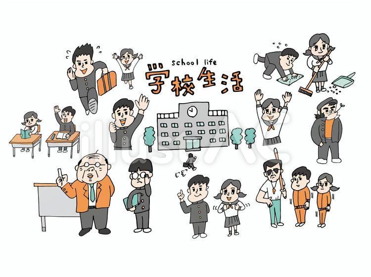 学校生活。日常。掃除、体育、番長、眼鏡をかけた先生、ガリ勉、手を挙げる男子生徒