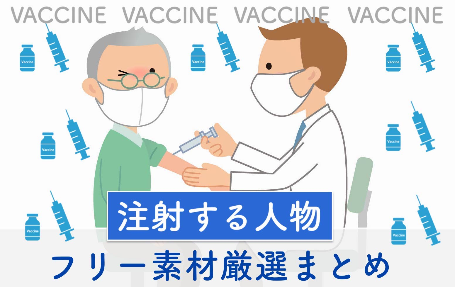 ワクチン接種する人物のフリー素材厳選まとめのアイキャッチ