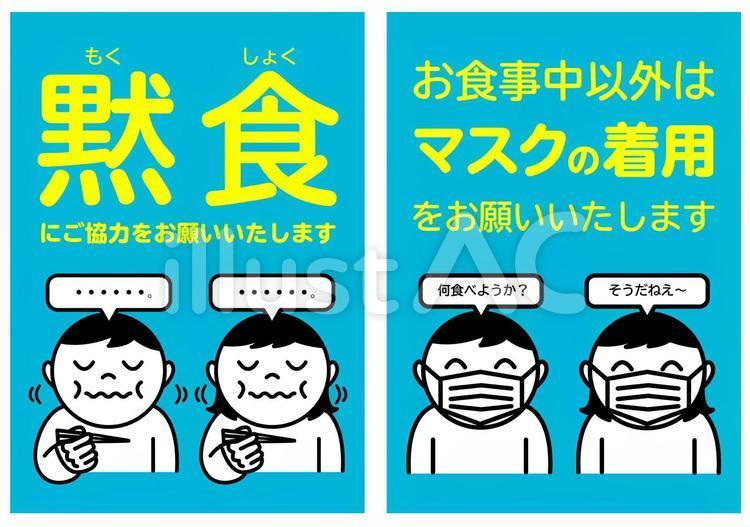 黙食・マスク着用のお願いイラスト