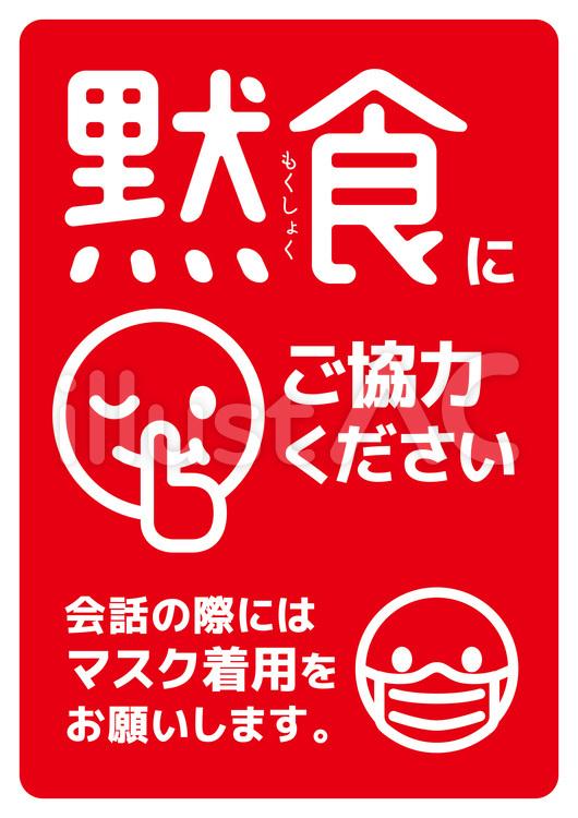黙食にご協力ください。会話の際にはマスク着用をお願いしますのフリー素材