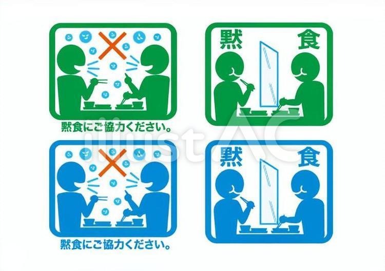 黙食してないお客さんのイラストと、黙食しているお客さんの図を並べて説明しているフリー素材