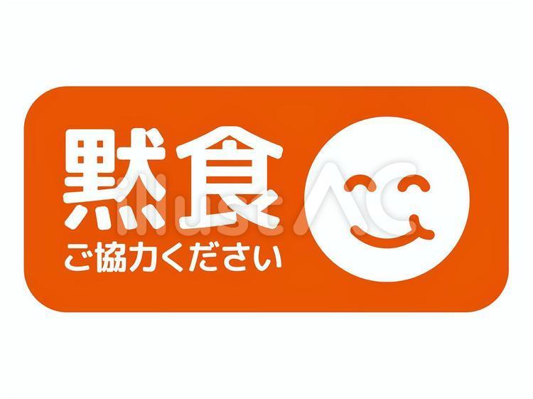 オレンジ色のベースにニコニコした表情で黙食ご協力くださいのイラスト