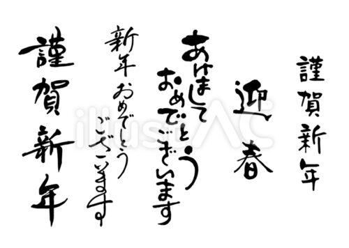 謹賀新年と新年おめでとうございますとあけましておめでとうございますと迎春の筆文字フリー素材