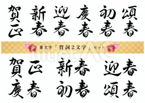 賀正、新春、迎春、頌春、慶春、初春、賀慶の筆文字フリー素材