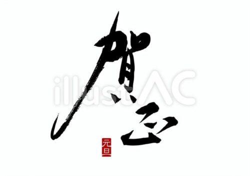 賀正の筆文字と元旦の篆刻