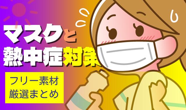 マスクと熱中症対策フリー素材厳選まとめのアイキャッチ