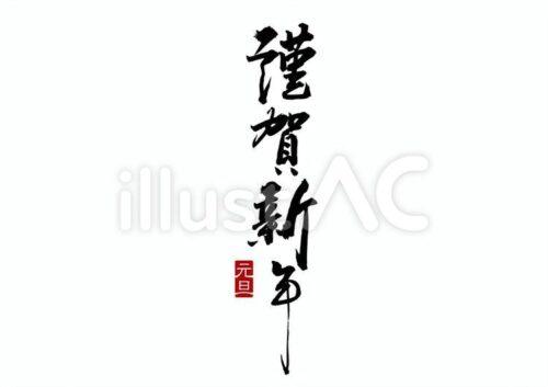 縦書きの謹賀新年の筆文字と元旦の篆刻