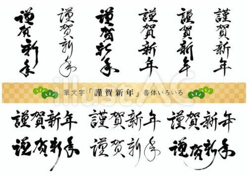 謹賀新年のいろいろな書体バリエーション筆文字