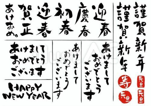 謹賀新年と迎春と慶春と初春、HAPPY NEW YEARの筆文字