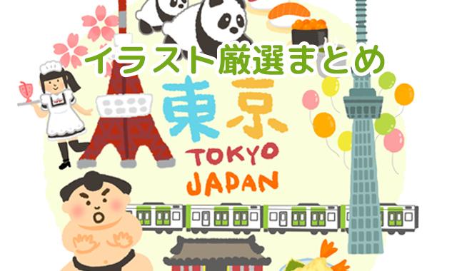 東京観光のイラストまとめ記事のアイキャッチ