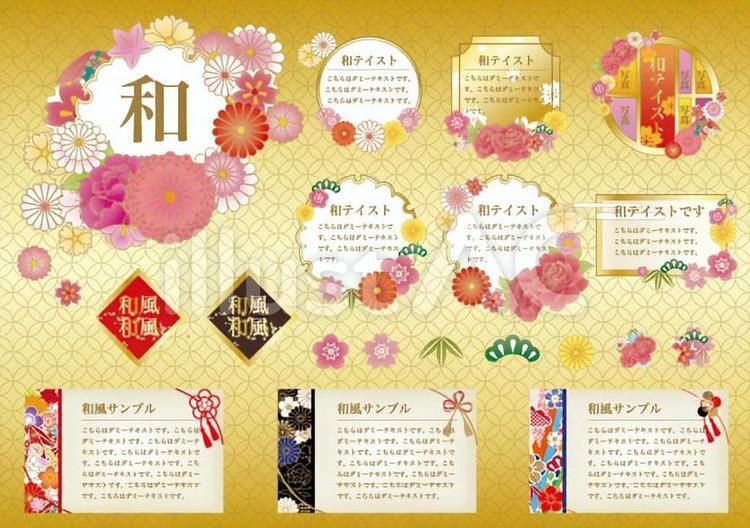 ボタン、菊、竹、松、梅、七宝、フレーム、和柄、小紋