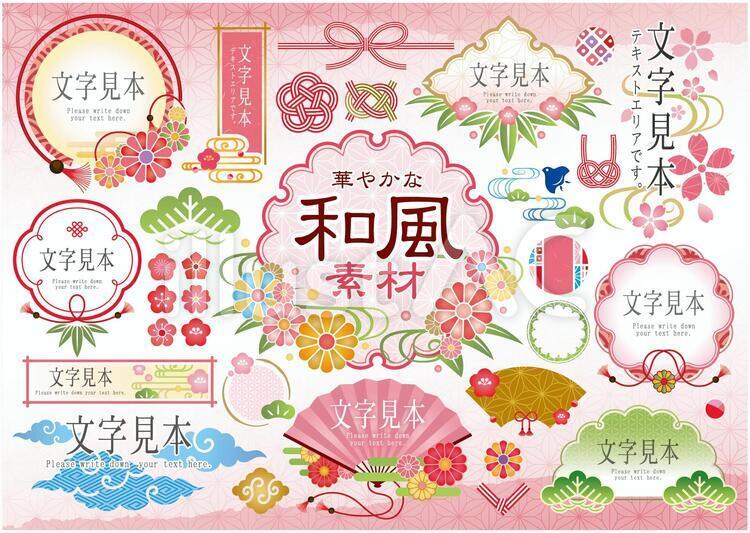 和柄、フレーム、扇子、 松、雲、小紋、水引き、梅、桜、笹、竹