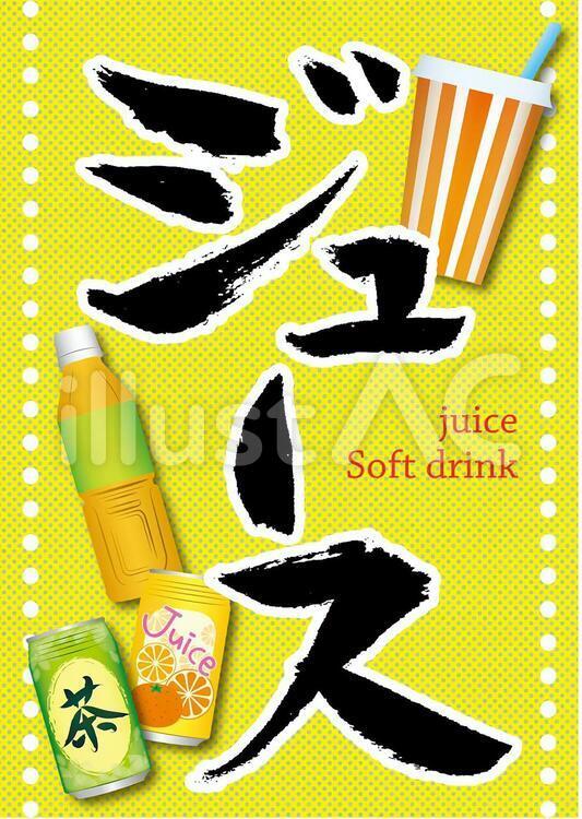 ジュースとお茶のペットボトルのイラストとジュースの筆文字